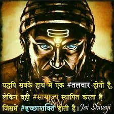 shivaji superb dp status for whatsapp