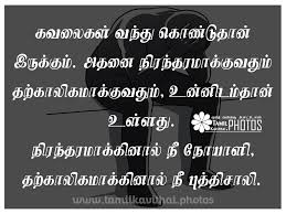 Luxury Quotes On Life In Tamil Images Download Life Quotes