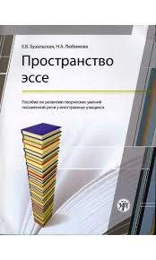 prostranstvo esse the essay space ilearnrussian prostranstvo esse the essay space