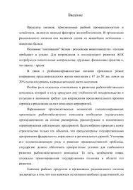 Отчет по практике на примере рыбоперерабатывающего завода doc  Отчет по практике на примере рыбоперерабатывающего завода