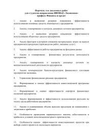 Экономика природопользования ПРОБЛЕМНЫЕ ВОПРОСЫ Темы дипломных работ 080100 62