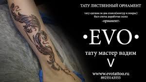 тату орнамент в стиле барокко студия тату и пирсинга Evo
