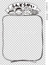 保育園幼稚園運動会フレームモノクロのイラスト素材 17099772 Pixta