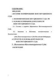 Конституционный суд РФ реферат по праву скачать бесплатно  Конституционный суд РФ реферат по праву скачать бесплатно конституция законы судья государство отрешение власть СССР Российская