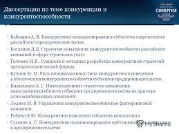 Презентация на тему ПРЕДПРИНИМАТЕЛЬСТВО КОНКУРЕНЦИЯ И  8 Диссертации по теме конкуренции и конкурентоспособности