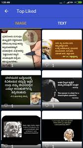 Kannada Quotes For Android Apk Download
