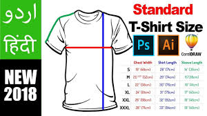 T Shirt Size Guide Whats The Standard Tshirt Size 2018 Updated Urdu Hindi