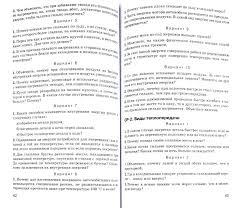 Иллюстрация из для Физика класс учебно методическое  Первая иллюстрация к книге Физика 8 класс учебно методическое пособие Марон Марон