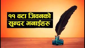 जवनक सनदर ११ भनईहर 11 Beautiful Nepali Quotes Rb Poon