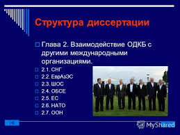 Презентация на тему Презентация магистерской диссертации Белова  10 Структура диссертации Глава 1