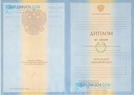 Купить диплом о высшем образовании годов Санкт  купить диплом о высшем образовании 2010 2011 года