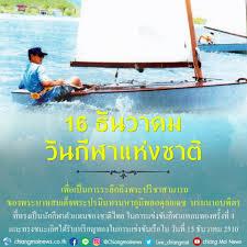 16 ธันวาคม วันกีฬาแห่งชาติ - Chiang Mai News