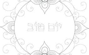 Free Printable Jewish Coloring Pages Coloring Beautiful Page