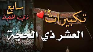 Takbeer 7th Dhul Hijja 💖تكبيرات العشر من ذي الحجة بصوت جميل حجازي 💖 اليوم  السابع - YouTube