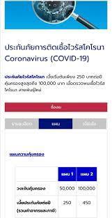 รีวิวการซื้อประกันโควิด( Covid-19) - Pantip