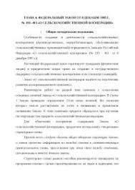 Колесникова Н И От конспекта к диссертации isbn  Федеральный Закон от 8 декабря 1995г № 193 ФЗ О сельскохозяйственной кооперации