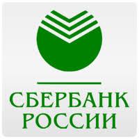 Отчет о преддипломной практике Диплом курсовая работа  Отчет по преддипломной практике и Диплом Анализ и совершенствование кредитования физических лиц на примере банка Сбербанк России