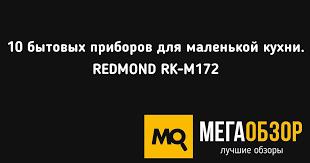 10 бытовых приборов для маленькой кухни. <b>REDMOND RK</b>-<b>M172</b> ...