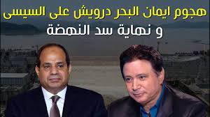 هجوم ايمان البحر درويش على السيسى و نهاية سد النهضة - YouTube