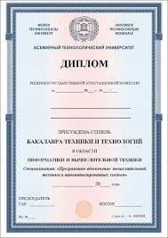 Центр образования КАРЬЕРА г Новокузнецк Анонсы Высшее   диплом Всемирного технологического университета с логотипом утверждённым ЮНЕСКО и Минобразования России
