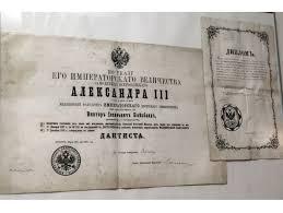 Документы Диплом дантиста 1892 г