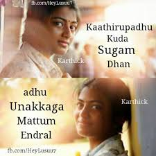 Love Feeling Image Quotes Tamil Hover Me