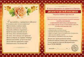 Диплом лет ламинация купить в Москве по низкой  Диплом 60 лет ламинация 51 52 306