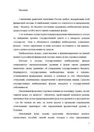 Финансовая устойчивость Пенсионного фонда РФ и проблемы ее  Курсовая Финансовая устойчивость Пенсионного фонда РФ и проблемы ее достижения 3
