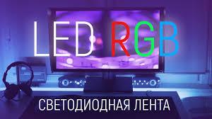 <b>Светодиодная лента</b> с АлиЭкспресс - LED RGB подсветка ...