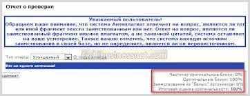 Как проверить текст на уникальность в онлайн сервисах антиплагиата  Как видите в коротеньком отчете присутствует 100% ая уникальность текста чего по идее быть не должно По крайней мере один ресурс в лице моего блога