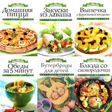 Азбука домашней кулинарии Подборка книг no  Азбука домашней кулинарии Подборка книг