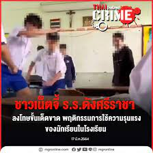 Thaicrime Online - ติดเทรนด์ทวิตเตอร์ประเทศไทย แฮชแท็ก # รรเรือติดถนนย่านศรีราชา  หลังชาวเน็ตแฉกกลุ่มนักเรียนมีพฤติกรรมรุนแรงรุมทำร้ายเพื่อร่วมชั้นเรียน  พบกระทำเช่นนี้หลายครั้งแล้ว เห็นหน้าตาชัดเจน ชาวเน็ตจี้โรงเรียนออกมาแถลงพร้อมลงโทษขั้นเด็ดขาด  . https ...