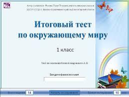 Оценка знаний учащихся Начальные классы Сообщество  Итоговый тест по окружающему миру 1 класс