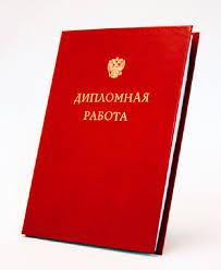 Главная Написание рефератов курсовых и дипломных работ на заказ