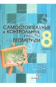 Книга Самостоятельные и контрольные работы по геометрии класс  Самостоятельные и контрольные работы по геометрии 8 класс Практикум для учащихся обложка книги