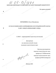 Диссертация на тему Пути оптимизации коррекционно логопедической  Диссертация и автореферат на тему Пути оптимизации коррекционно логопедической работы в ДОУ общеразвивающего вида