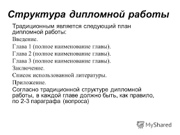 Презентация на тему Правила оформления дипломной работы  5 Структура дипломной работы Традиционным является следующий план