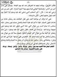 خطبة عيد الفطر مشكولة pdf
