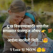 Pin By A At Freen Shaikh On Loveumom Marathi Quotes Miss U Mom