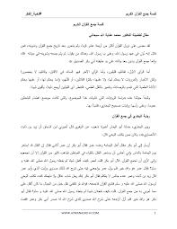 نخبة_الفكر الكريم جمع القرآن قصة الكريم جمع القرآن قصة مقال لفضيلة ال