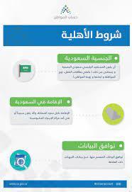 شاهد التسجيل في حساب المواطن رقم حساب المواطن تطبيق حساب المواطن 2021 -  الدمبل نيوز