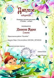 Конкурс детских рисунков Сказки детям Завершённые конкурсы  Образец диплома сертификатов за конкурс