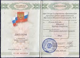 Сколько стоит купить диплом в киеве  власти на наличие законной силы этих иностранных образовательных документов на территории сколько стоит купить диплом в киеве данного государства