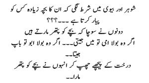 New Amazing Jokes In Urdu Funny Videos 2018 Yelytvcom Fun