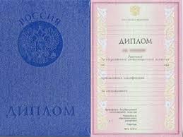 Купить диплом ГОЗНАК в Краснодаре Диплом техникума колледжа с приложением 2004 2007 года