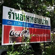รีวิว ยายปวด - ร้านบ้านๆ แต่อร่อยเกินความคาดหมาย - Wongnai