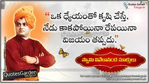 Vivekananda Quotes Clipart Free Download Clipart And Images