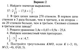 Итоговая контрольная работа за курс математики класса  Итоговая контрольная работа за курс 6 класса
