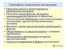 Презентация на тему Б Т Пономаренко доктор исторических наук  9 Специфика содержания диссертации Оригинальность и неповторимость
