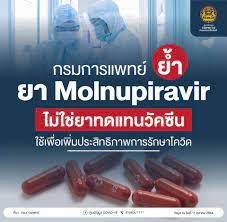 ศูนย์ข้อมูล COVID-19 - กรมการแพทย์ กระทรวงสาธารณสุข ย้ำ!! ยา Molnupiravir  ไม่ใช่ยาทดแทนวัคซีน ใช้เพื่อเพิ่มประสิทธิภาพการรักษาโควิด ที่มา กรมการแพทย์  #ศูนย์บริหารสถานการณ์โควิด19 #ศูนย์ข้อมูลCOVID19  #ฉีดวัคซีนหยุดเชื้อเพื่อชาติ